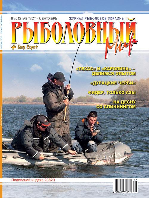 журнал про рыбалку в украине