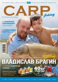 Журнал Carpfishing  №20/2016