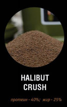 Смесь для ПВА пакетов Carpio Halibut Crush 0.9кг