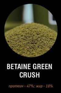 Смесь для ПВА пакетов Carpio Betaine Green Crush 0.9 кг